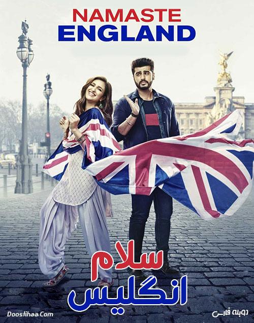 دانلود فیلم سلام انگلیس با دوبله فارسی Namaste England 2018