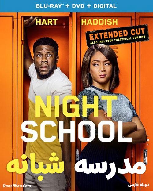 دانلود فیلم مدرسه شبانه با دوبله فارسی Night School 2018