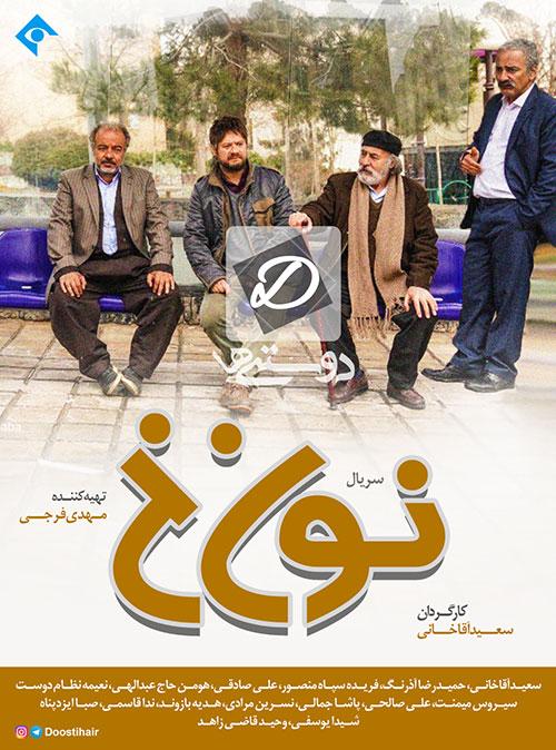 دانلود رایگان سریال نون خ, تماشای آنلاین سریال نون خ, دانلود سریال ایرانی نون خ