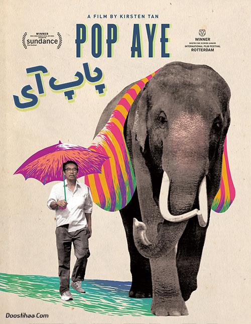 دانلود دوبله فارسی فیلم پاپ آی Pop Aye 2017