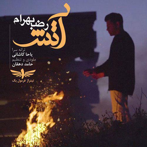 دانلود آهنگ تیتراژ برنامه فرمول یک از رضا بهرام Reza Bahram