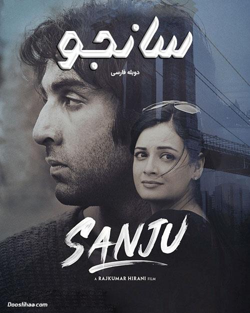 دانلود دوبله فارسی فیلم سانجو Sanju 2018