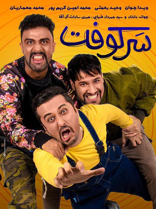دانلود رایگان فیلم سرکوفت, تماشای آنلاین فیلم سرکوفت, دانلود فیلم ایرانی سرکوفت