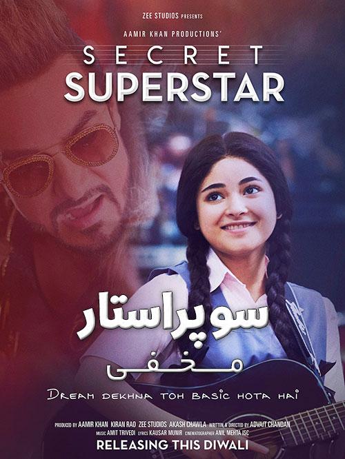 دانلود دوبله فارسی فیلم سوپراستار مخفی Secret Superstar 2017