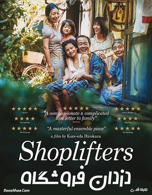 دانلود دوبله فارسی فیلم دزدان فروشگاه Shoplifters 2018