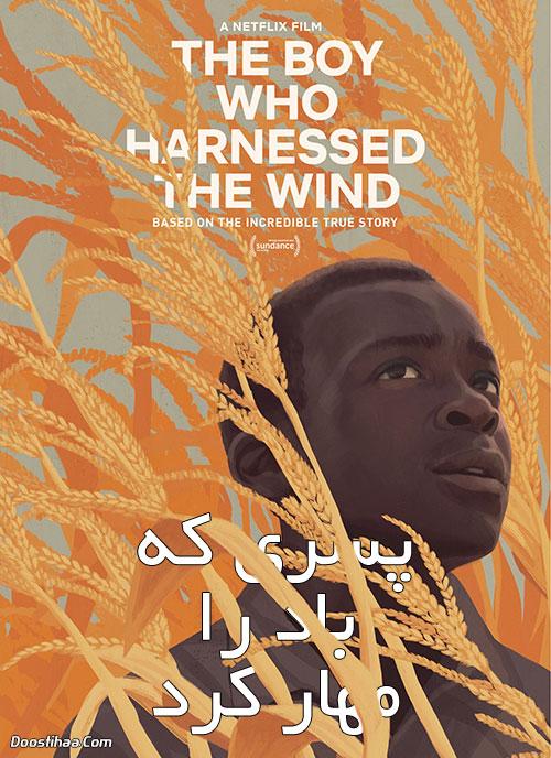 دانلود دوبله فارسی فیلم پسری که باد را مهار کرد The Boy Who Harnessed the Wind 2019