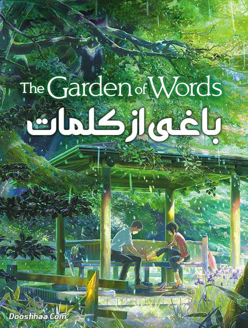 دانلود دوبله فارسی انیمیشن باغی از کلمات The Garden of Words 2013 BluRay
