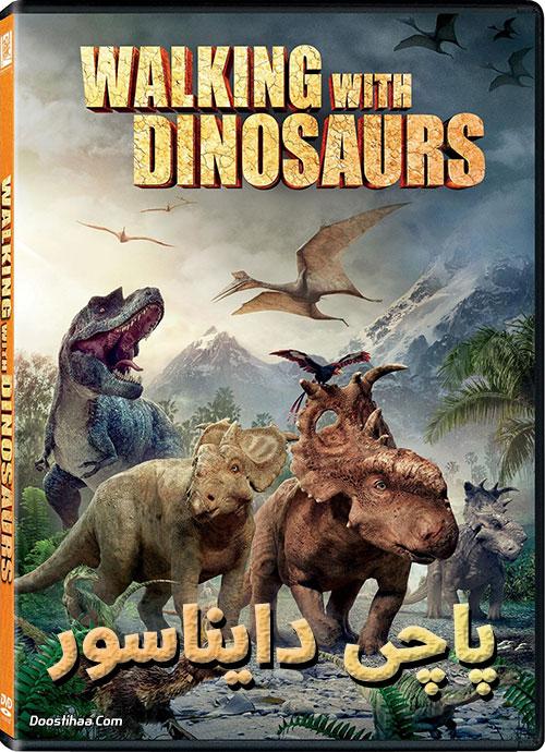 دانلود دوبله فارسی انیمیشن پاچی دایناسور Walking with Dinosaurs 2013