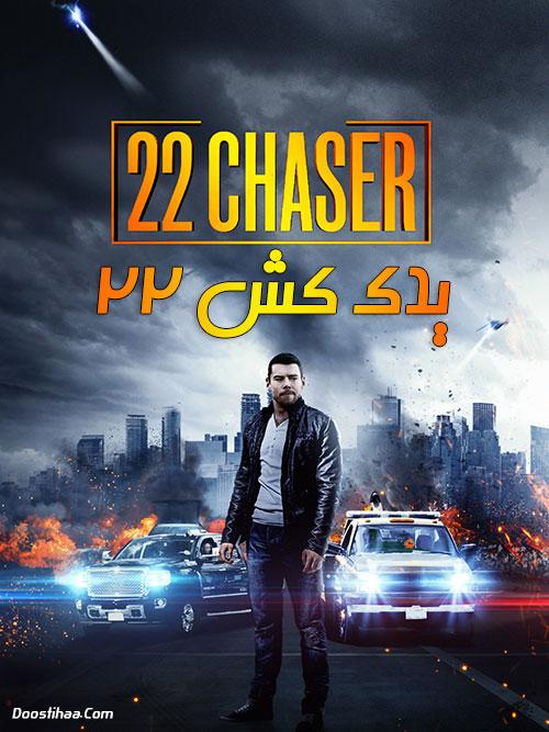 دانلود فیلم یدک کش شماره ۲۲ با دوبله فارسی Twenty-two 22 Chaser 2018