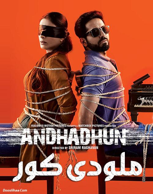 دانلود فیلم ملودی کور با دوبله فارسی Andhadhun 2018