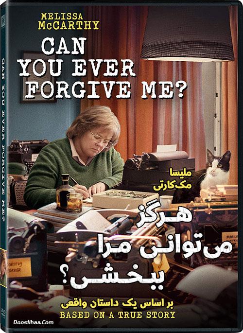 دانلود دوبله فارسی فیلم هرگز میتوانی مرا ببخشی؟ محصول ۲۰۱۸