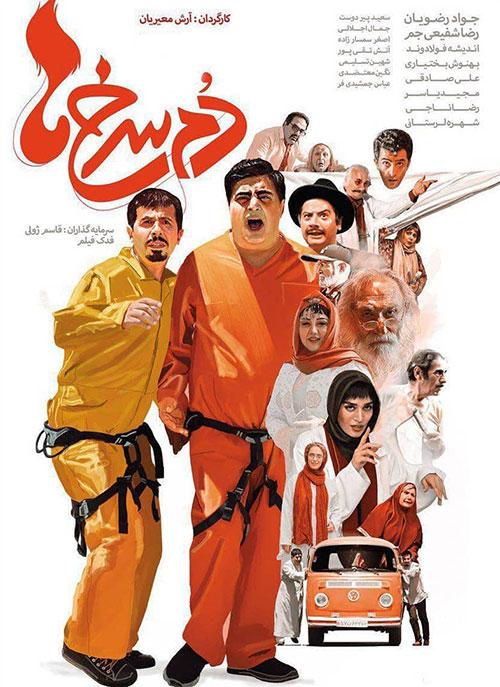 دانلود فیلم کامل دم سرخ ها, دانلود رایگان فیلم دم سرخ ها, تماشای آنلاین فیلم ایرانی دم سرخ ها