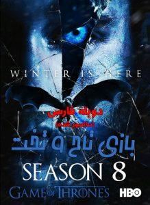 فصل هشتم سریال بازی تاج و تخت