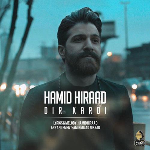 دانلود آهنگ دیر کردی از حمید هیراد Hamid Hiraad