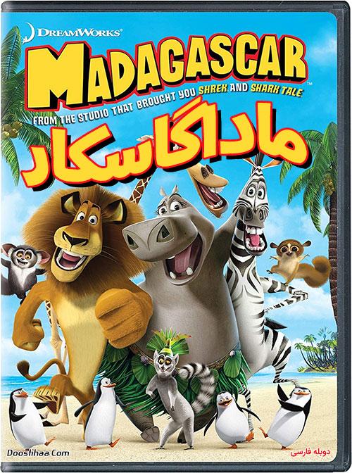 دانلود انیمیشن ماداگاسکار ۲۰۰۵ با دوبله فارسی Madagascar 2005