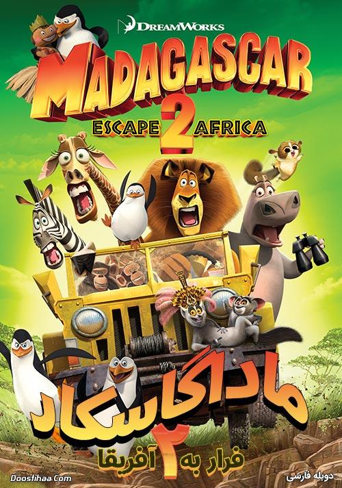 دانلود انیمیشن ماداگاسکار ۲ با دوبله فارسی Madagascar 2008