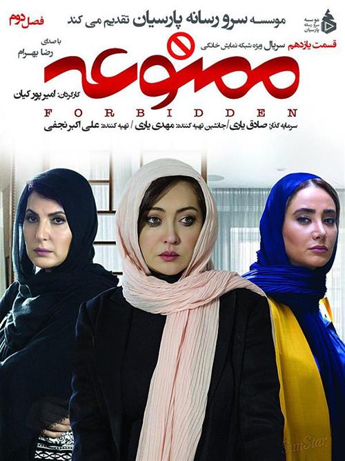 دانلود سریال ممنوعه قسمت 11 فصل دوم