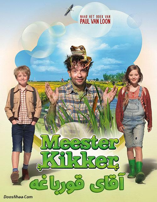 دانلود دوبله فارسی فیلم آقای قورباغه Meester Kikker 2016