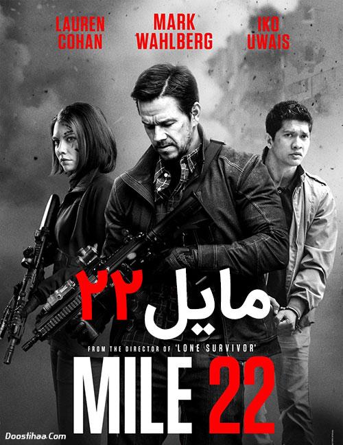 دانلود فیلم مایل ۲۲ با دوبله فارسی Mile 22 2018
