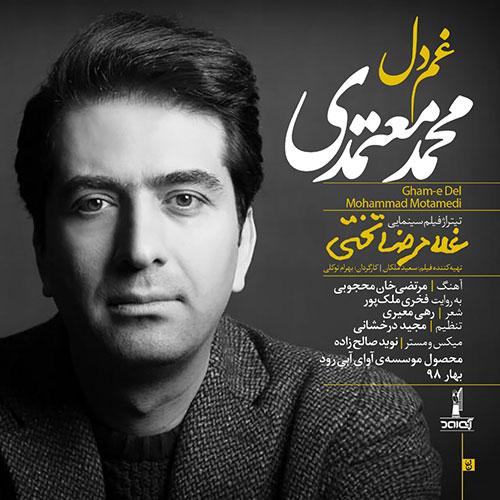 دانلود آهنگ تیتراژ فیلم غلامرضا تختى با صدای محمد معتمدی