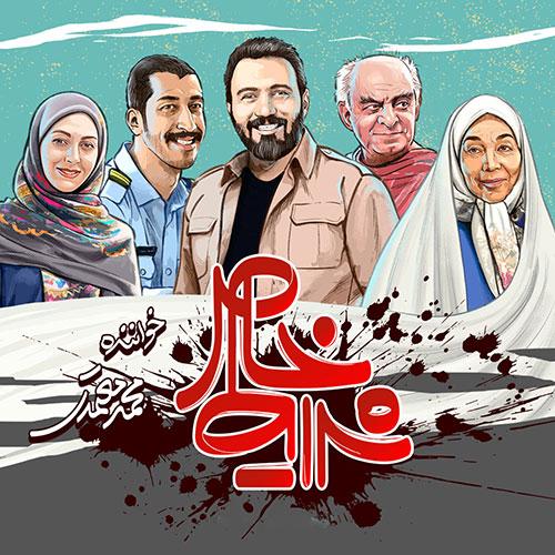 دانلود آهنگ تیتراژ پایانی سریال شرایط خاص از محمد معتمدی