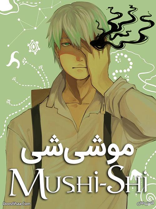 دانلود فصل اول انیمشن موشی شی با دوبله فارسی Mushishi 2005