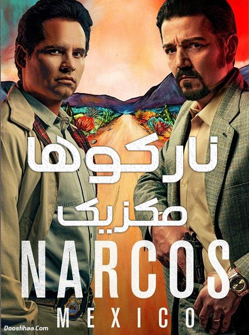 دانلود دوبله فارسی فصل اول سریال نارکوها: مکزیک Narcos: Mexico TV Series 2018