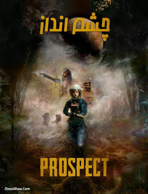 دانلود دوبله فارسی فیلم چشم انداز Prospect 2018