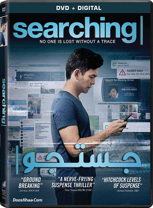 دانلود دوبله فارسی فیلم جستجو Searching 2018