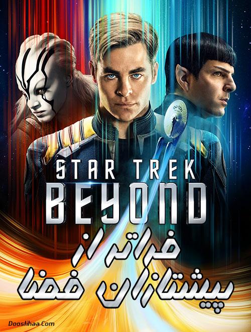 دانلود دوبله فارسی فیلم فراتر از پیشتازان فضا Star Trek Beyond 2016
