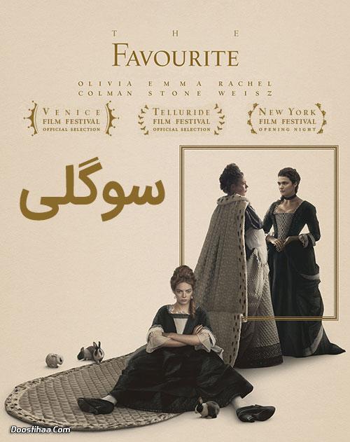 دانلود فیلم سوگلی با دوبله فارسی The Favourite 2018