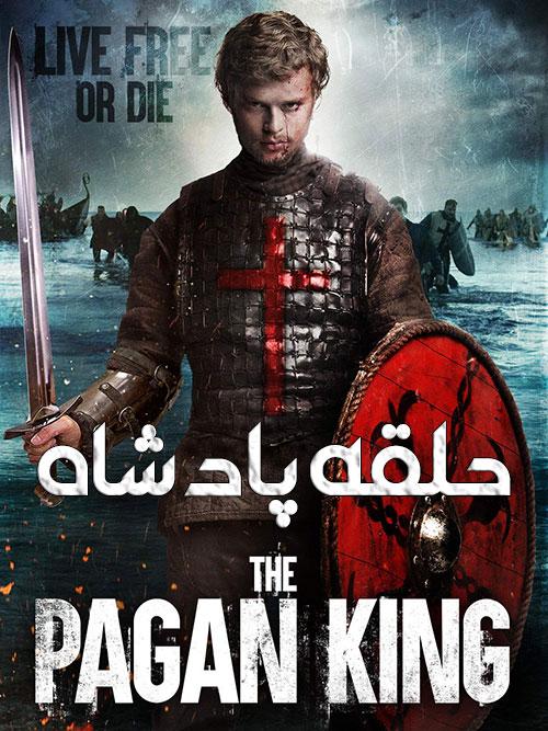 دانلود دوبله فارسی فیلم حلقه پادشاه The Pagan King 2018