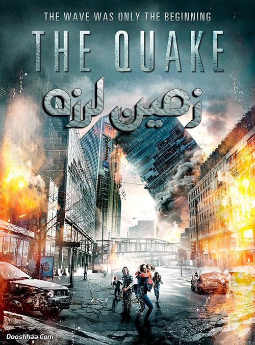 دانلود دوبله فارسی فیلم زمین لرزه The Quake 2018