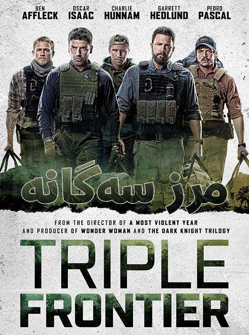 دانلود رایگان فیلم مرز سه گانه با دوبله فارسی Triple Frontier 2019