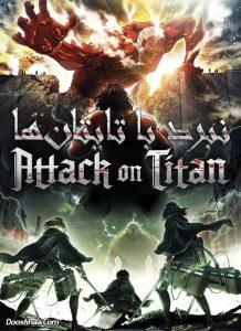 حمله به تایتان ها فصل سوم