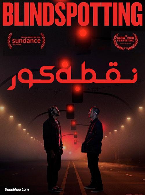 دانلود فیلم نقطه کور با دوبله فارسی Blindspotting 2018