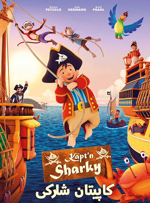 دانلود دوبله فارسی کارتون کاپیتان شارکی Capt'n Sharky 2018