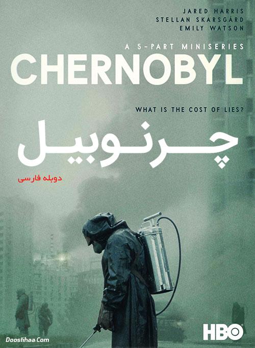 دانلود فصل اول سریال چرنوبیل با دوبله فارسی Chernobyl 2019