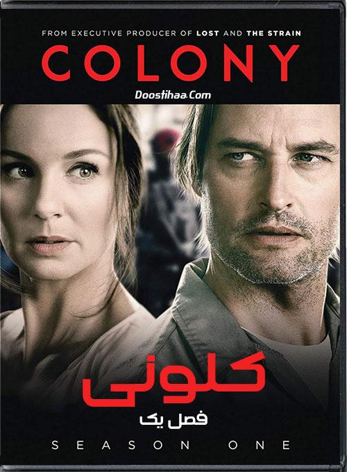 دانلود فصل اول سریال کلونی با دوبله فارسی Colony TV Series 2016