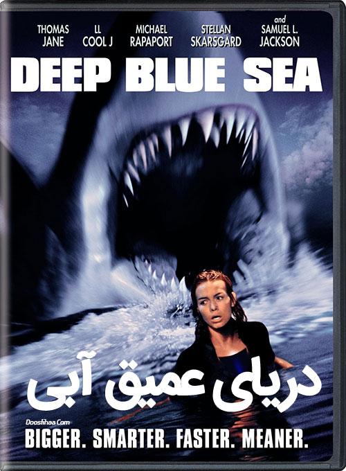 دانلود فیلم دریای عمیق آبی ۱ با دوبله فارسی Deep Blue Sea 1999