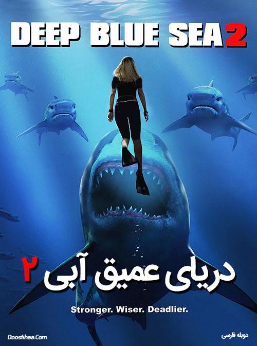 دانلود فیلم دریای عمیق آبی ۲ با دوبله فارسی Deep Blue Sea 2 2018