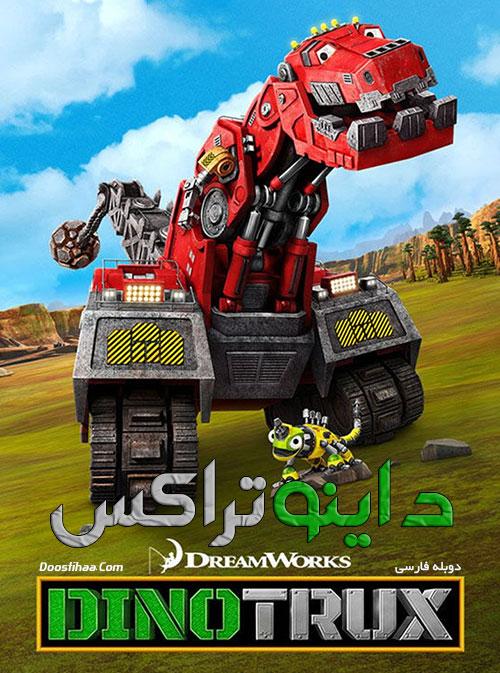 دانلود کارتون سریالی داینوتراکس با دوبله فارسی Dinotrux TV Series