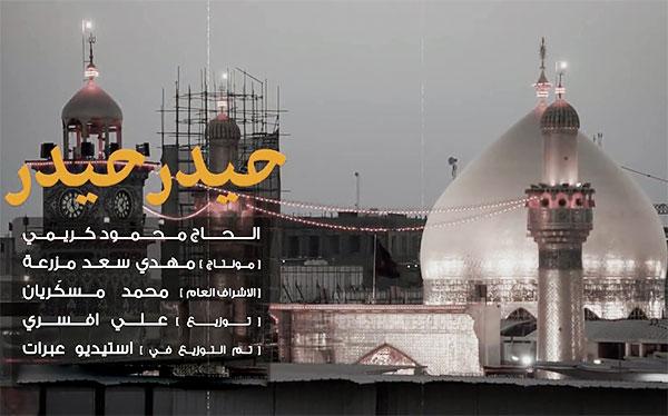 دانلود نماهنگ حیدر حیدر با نوای محمود کریمی