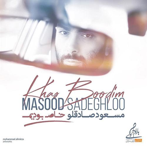 دانلود آهنگ جدید مسعود صادقلو به نام خاص بودیم Masoud Sadeghloo