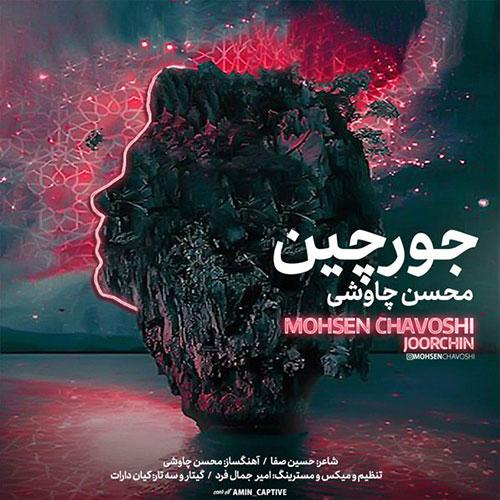 دانلود آهنگ تیتراژ پایانی سریال دلدار با صدای محسن چاوشی