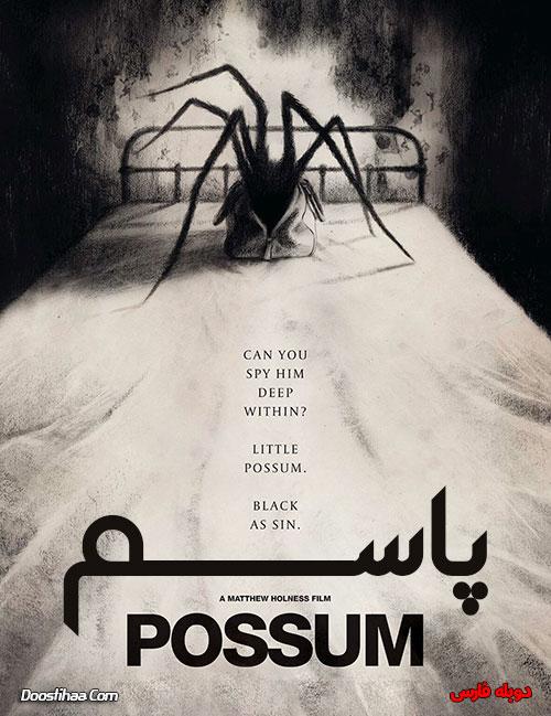 دانلود دوبله فارسی فیلم پاسم Possum 2018