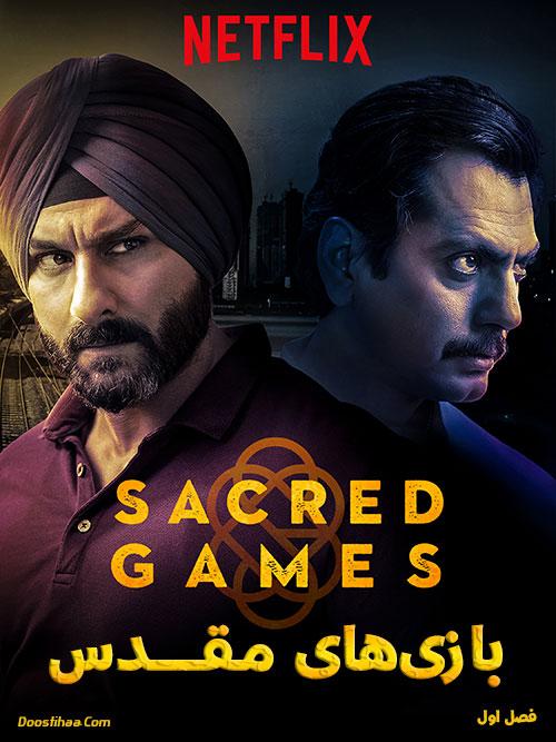 دانلود فصل اول سریال بازی های مقدس با دوبله فارسی Sacred Games 2018