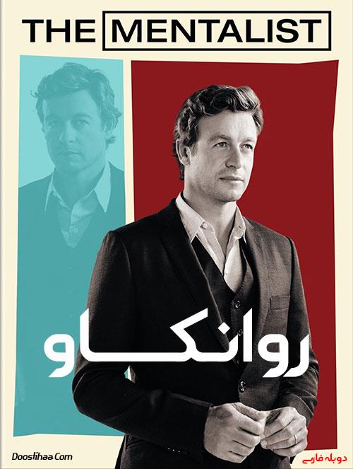 دانلود سریال روانکاو با دوبله فارسی The Mentalist TV Series