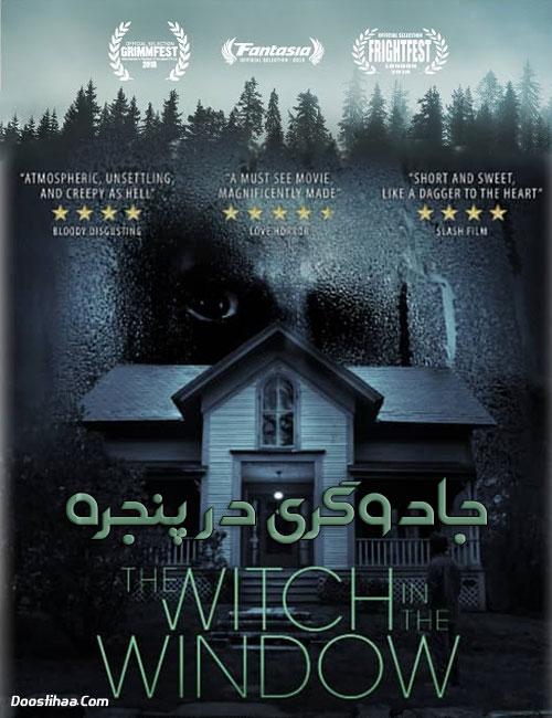 دانلود دوبله فارسی فیلم جادوگری در پنجره The Witch in the Window 2018