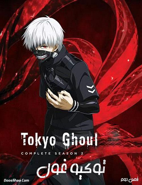 دانلود دوبله فارسی فصل اول انیمیشن توکیو غول Tokyo Ghoul 2014